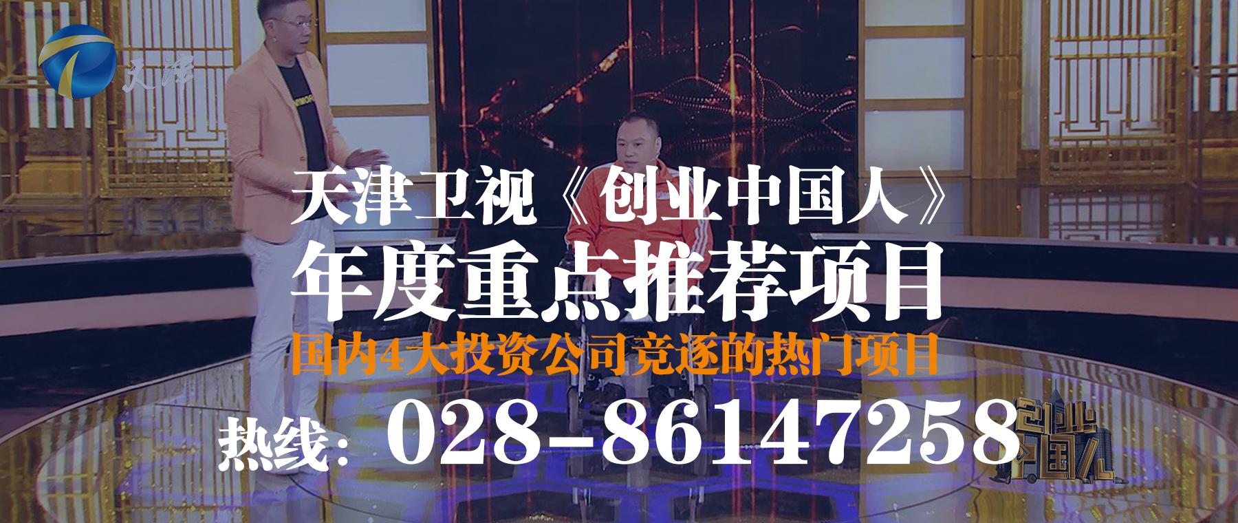 鲜师傅荣登创业中国人